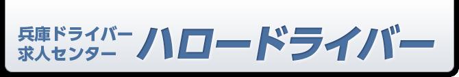 神戸ドライバー求人センター ハロードライバー