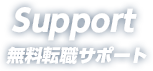 Support 無料転職サポート