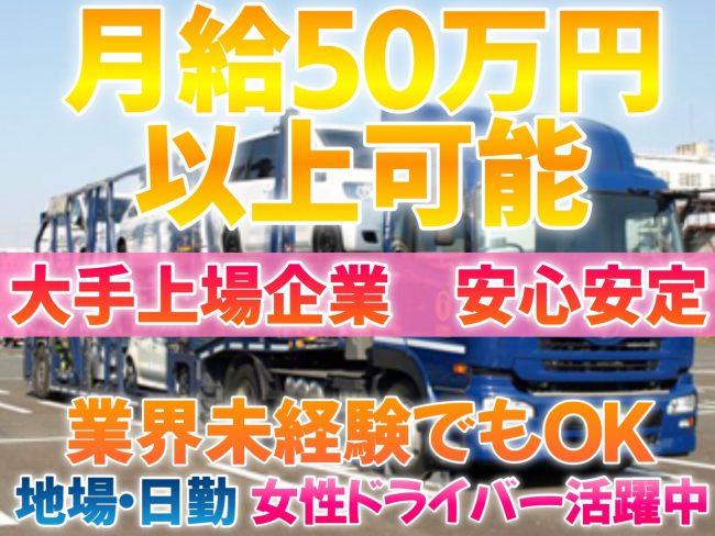 【☆★☆ 業界トップクラスの安定上場企業 ☆★☆】